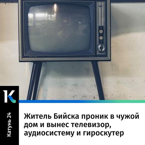 Житель Бийска проник в чужой дом и вынес телевизор...
