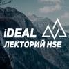 iDeal - Лекторий HSE   НИУ ВШЭ