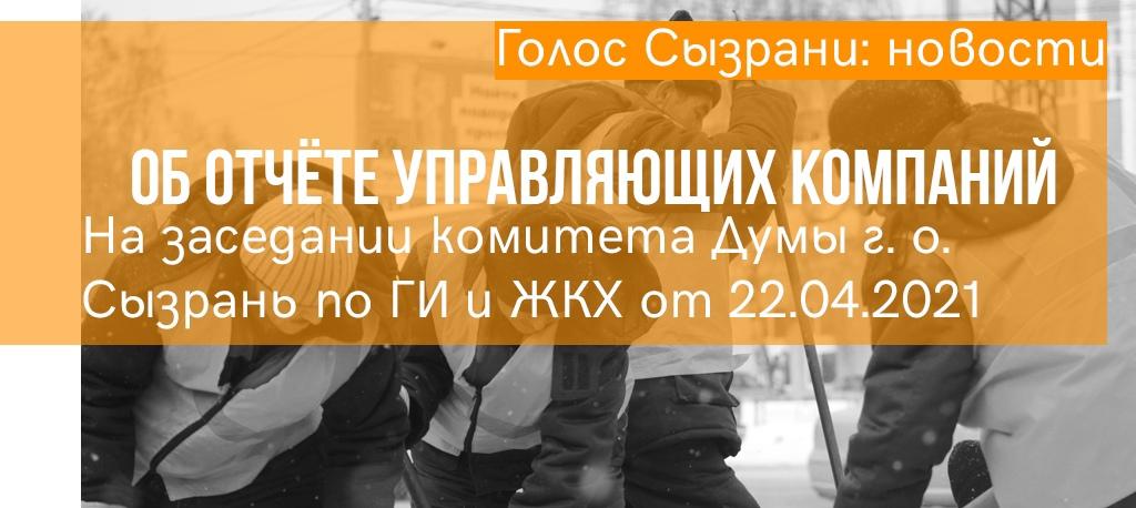 Об отчёте о работе управляющих компаний г. Сызрани 2020-2021