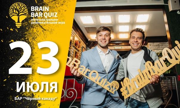 BrainBarQuiz - 23.07 - Квиз в Москве (139 фото)