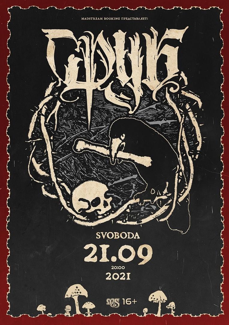 Афиша СРУБ // 21.09 // Екатеринбург (Свобода)