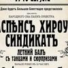 14.08.20 Саспѣнсъ Хироус Синдикатъ Летний балЪ