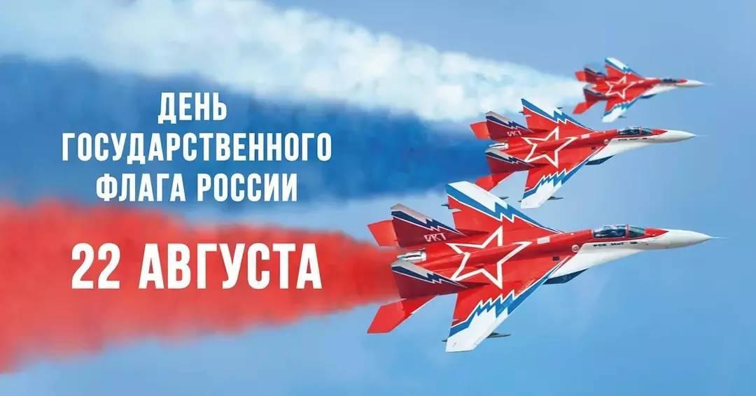 Сегодня - День государственного флага