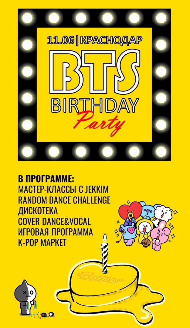 Афиша Краснодар BTS BIRTHDAY PARTY В КРАСНОДАРЕ!