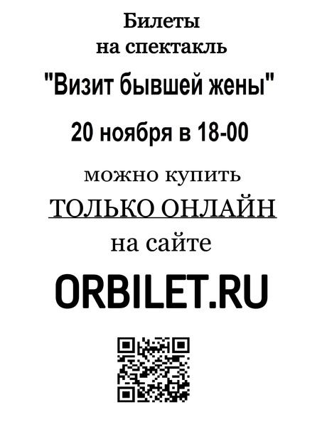 20 ноября в 18:00 - Театрально-концертное агентство
