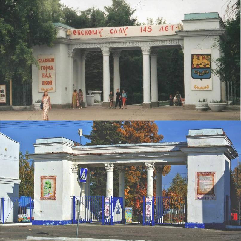 Вход в Окский парк 1997 г. / 2020 г.