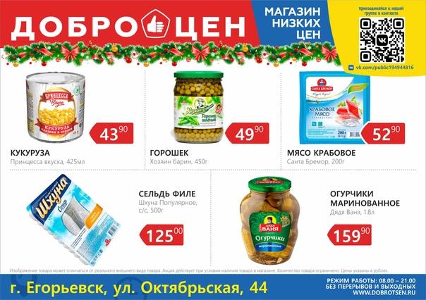 Магазин Доброцен В Рыбинске Каталог Товаров