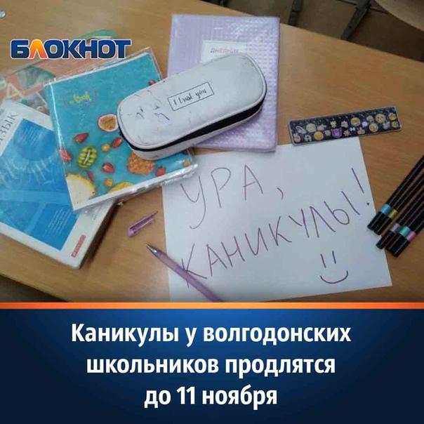 В Управлении образования Волгодонска сообщили о пр...