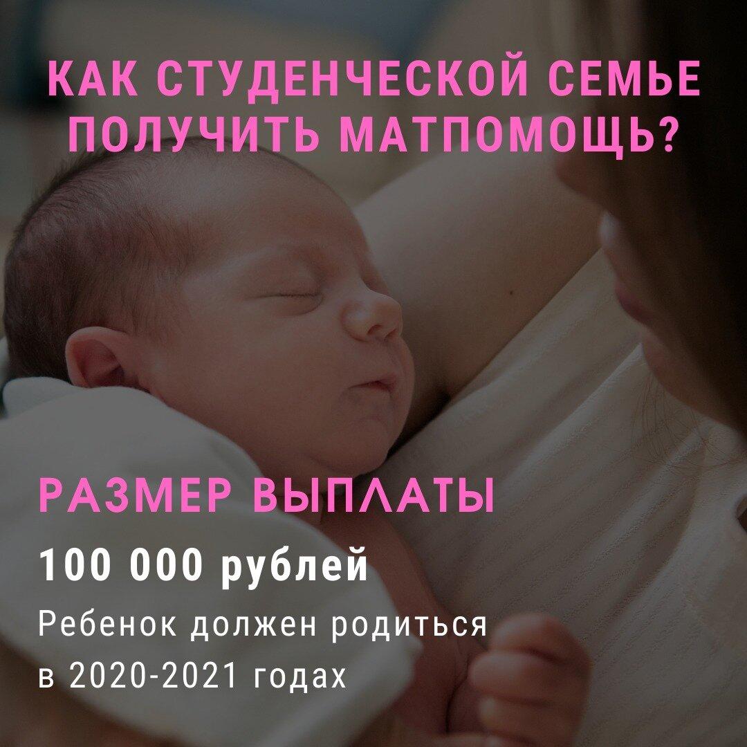 Студенческие семьи могут получить по 100 тысяч