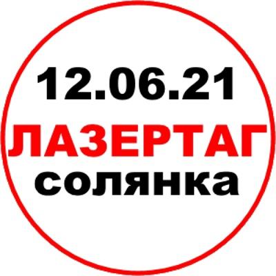 Афиша Барнаул Лазертаг игра Солянка (12.06.21) / Перволетняя