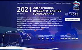 Поддержим представителей Липецкого района на предварительном голосовании