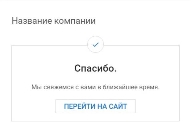 Лид Формы В Google Ads, изображение №6