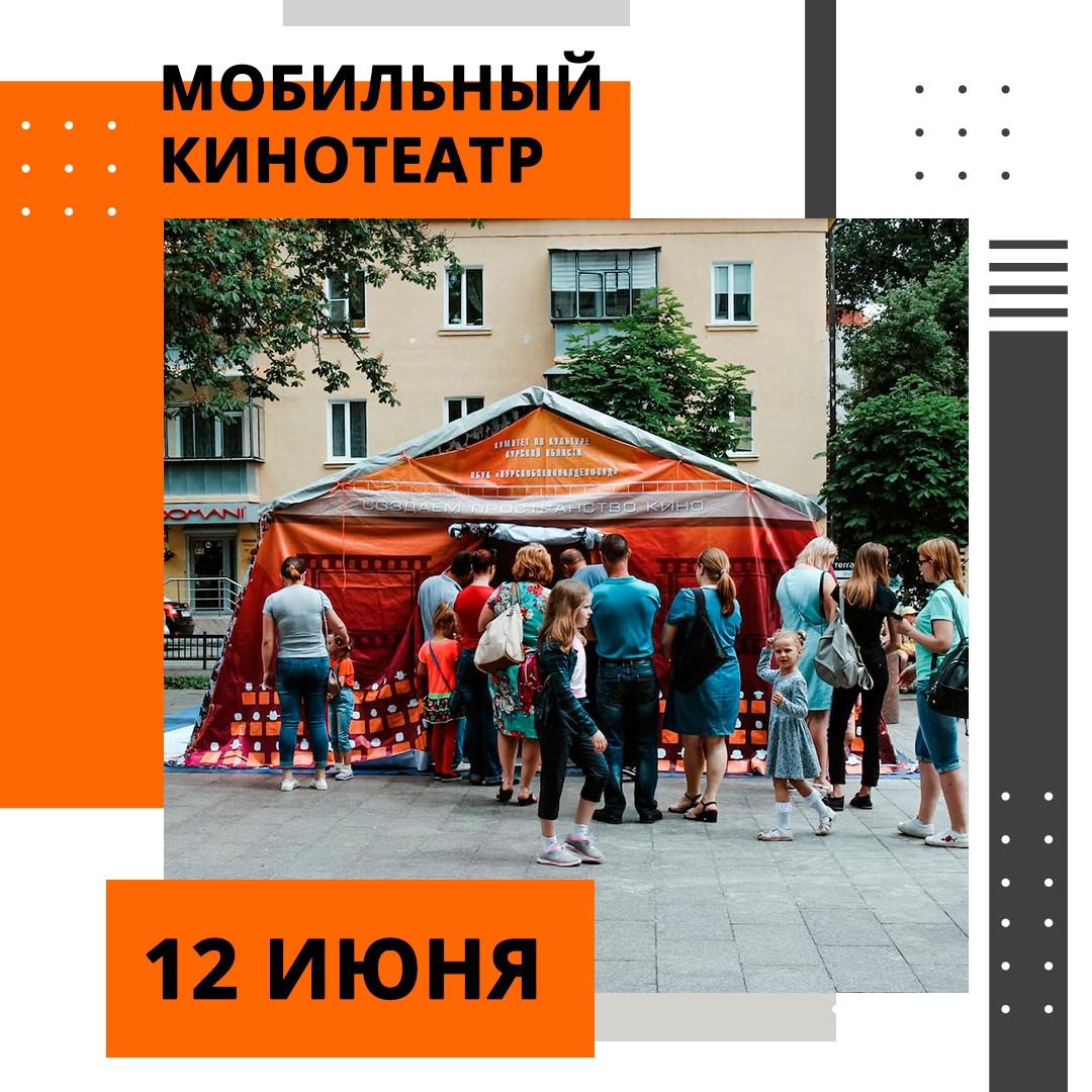 Кинофонд приглашает курян в «Мобильный кинотеатр» в День России