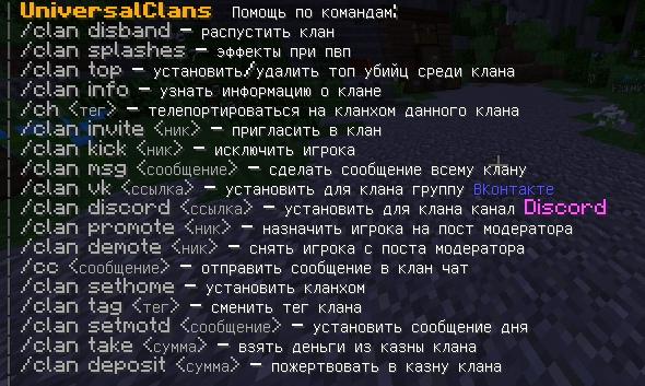 Плагин: UniversalClans (Многофункциональная система кланов с уникальными возможностями), изображение №2