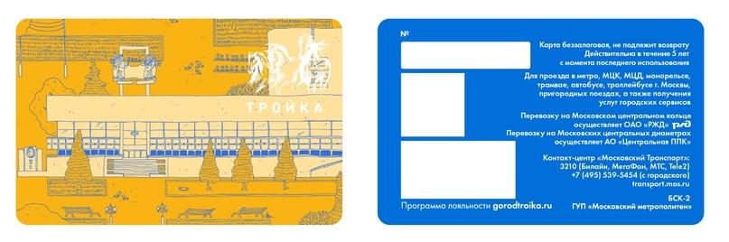 Заявки в рамках конкурса дизайна карты «Тройка» в Тульской области, изображение №20