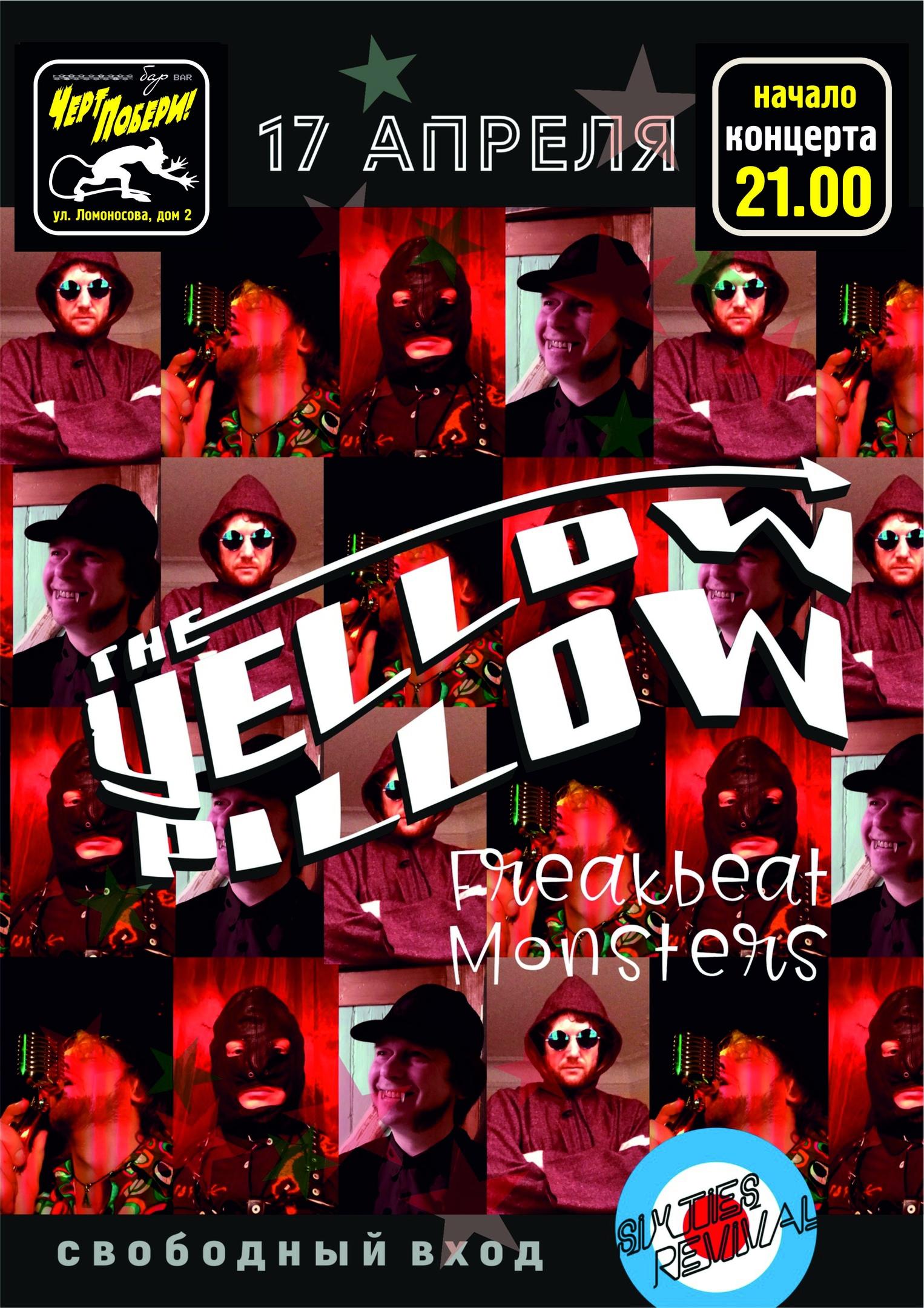 17.04 The Yellow Pillow в ЧП!