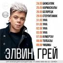 Грей Элвин   Москва   16