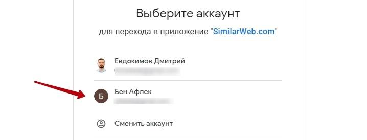 Трафик для Similarweb, изображение №5