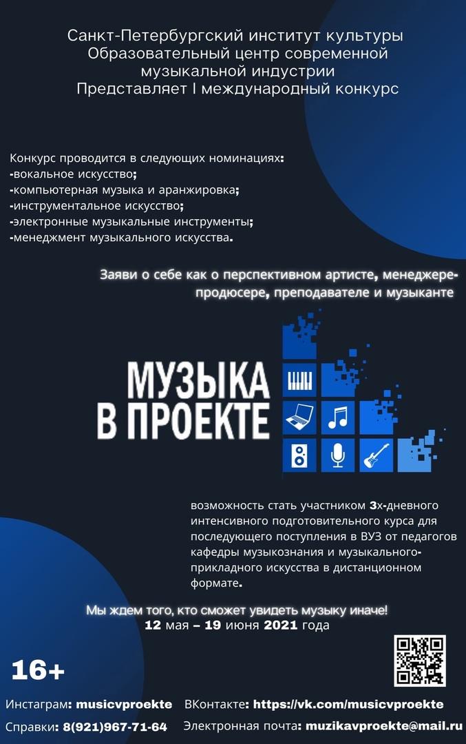 ❗Открыт прием заявок на участие в Международном конкурсе «Музыка в проекте»❗