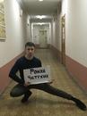 Частин Рома | Москва | 4