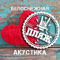 14 ФЕВРАЛЯ - ПЛЯЖ - БЕЛОСНЕЖНАЯ АКУСТИКА
