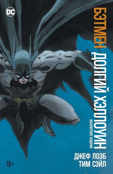 С чего начать читать комиксы про Бэтмена?, изображение №6