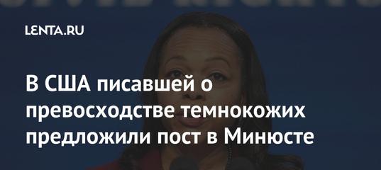 В США писавшей о превосходстве темнокожих предложили пост в Минюсте