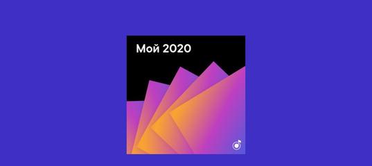 Плейлист «Мой 2020» пользователя yamusic-rewind2020