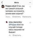 Барецкий Стас   Москва   6
