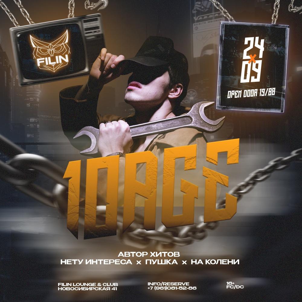 Афиша Волгоград 10AGE Волгоград 24 сентября