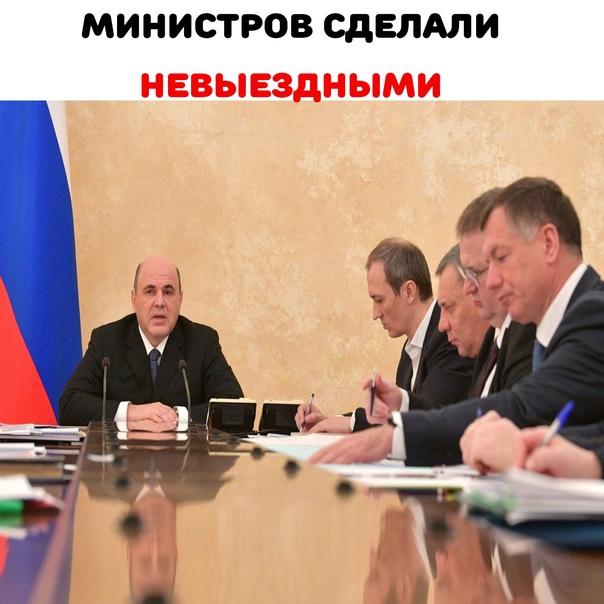 Михаил Мишустин законодательно запретил министрам и своим заместителям самочинно покидать Россию. Теперь члены правительства смогут... [читать продолжение]
