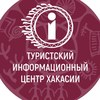 Туристский информационный центр Хакасии