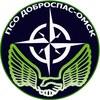 """ПСО""""ДОБРОСПАС-ОМСК"""""""