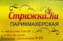 Стрижка Елена | Лысьва | 20