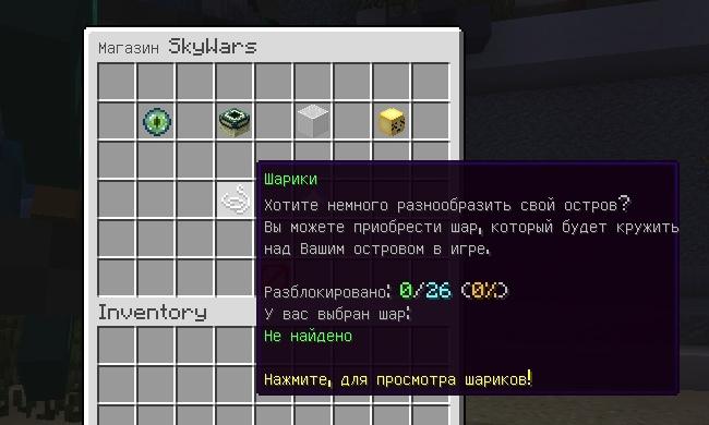 Сборка SkyWars+ (Уникальная сборка по мотивам легендарного проекта Hypixel), image #26