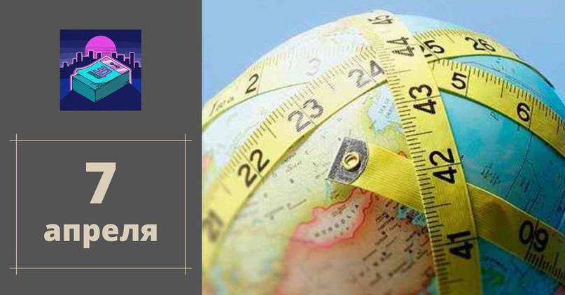 7 апреля 1795 год - во Франции принят Закон о введении Метрической системы мер