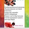 Irina-Nails Azarow