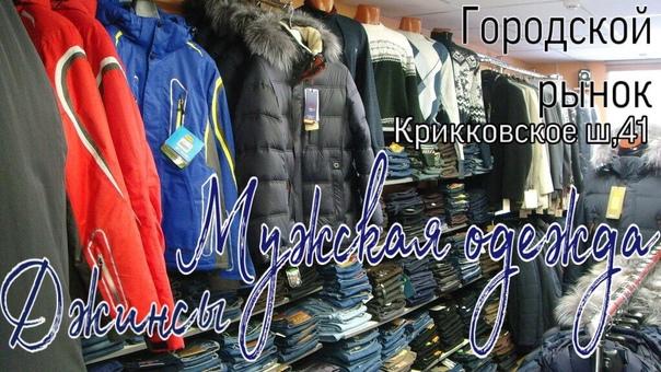 ✅Требуется продавец в отдел мужской одежды и джинс...