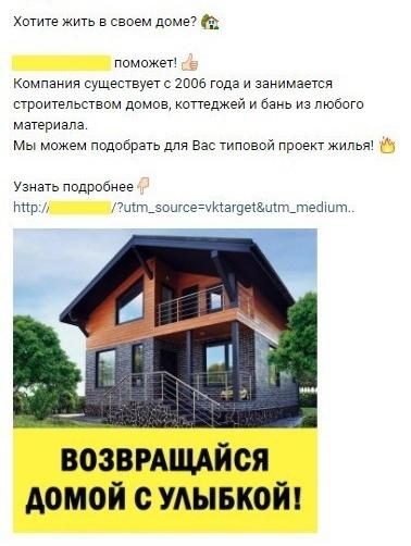 Кейс «Строительство домов. Срубы. Бани» Заявки по 167 рублей из ВК, изображение №9