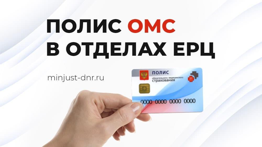 Услуга получения полиса обязательного медицинского страхования теперь доступна в отделах ЕРЦ