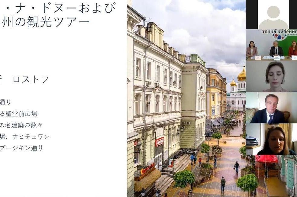 Японцев приглашают посетить Вольный Дон