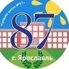ВКурсе Событий #Школа№87 г.Ярославля