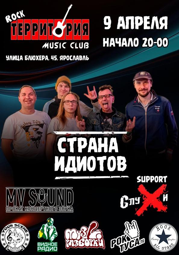 Афиша Ярославль Панк-рок в Ярославле/ 09.04