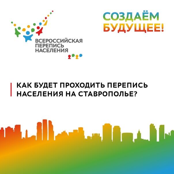 С 15 октября по 14 ноября 2021 года в России пройдет масштабная перепись населения. Кто может принять в ней