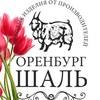 ОренбургШаль - Оренбургские пуховые платки