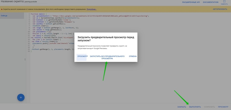 Парсим все целевые площадки для Google.KMC за 5 минут!, изображение №16
