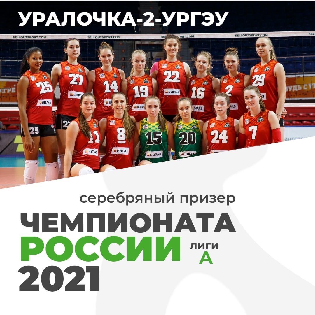 В составе «Уралочка-2-УРГЭУ»
