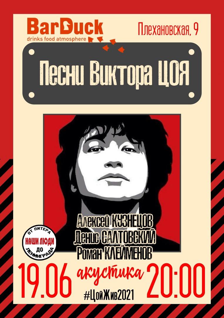 Афиша Воронеж 19.06 Песни Виктора Цоя. Акустика