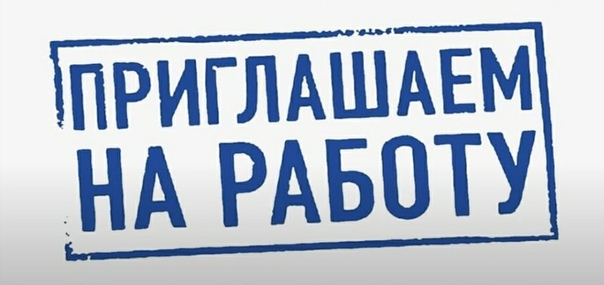 В Калачево на предприятие требуется:1) Водитель ка...