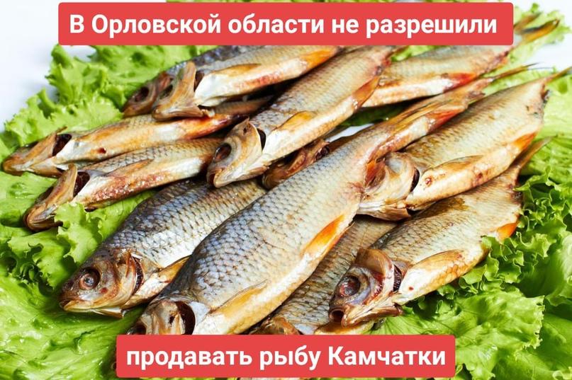 В Орловской области не разрешили продавать рыбу Камчатки